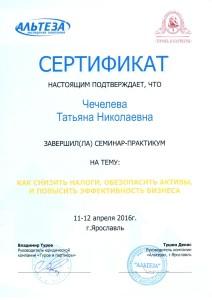 Семинар Туров